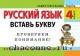 Русский язык 4 кл. Вставь букву. Грамматические игры